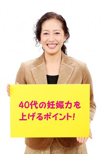 40代妊娠力UP.jpg