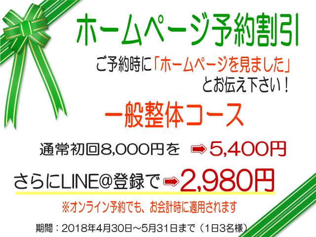 20180430-0531オファー.png